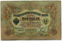 3 рубля 1905 (Коншин, Михеев!!!) (325) (б)
