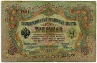 3 рубля 1905 (Коншин, Родионов) (510) (б)
