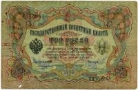 3 рубля 1905 (Коншин, Чихиржин) (943) (б)