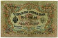 3 рубля 1905 (Коншин, Шагин) (278) (б)