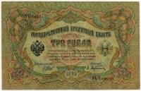 3 рубля 1905 (Шипов, Афанасьев (016) (б)