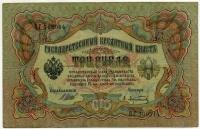 3 рубля 1905 (Шипов, Афанасьев (514) (б)