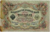 3 рубля 1905 (Шипов, Афанасьев) (666) (б)