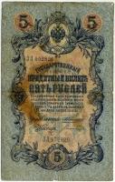 5 рублей 1909 (Коншин!, Богатырев) (826) (б)