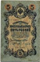 5 рублей 1909 (Шипов, Богатырев) № длинный (071) (б)