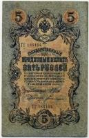 5 рублей 1909 (Шипов, Богатырев) № длинный (164) (б)