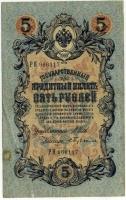 5 рублей 1909 (Шипов, Бубякин) № длинный (117) (б)