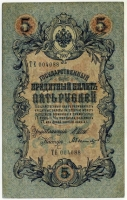 5 рублей 1909 (Шипов, Былинский) (088) № длинный (б)