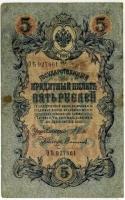 5 рублей 1909 (Шипов, Софронов) (861) (б)