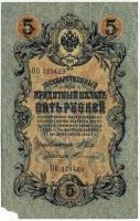 5 рублей 1909 (Шипов, Терентьев!) (429) (б)