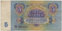 5 рублей 1961 БЭ (221) (б)