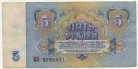 5 рублей 1961 КА (531) (б)
