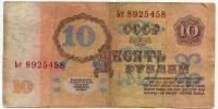 10 рублей 1961 Ьт (458) (б)