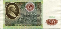 50 рублей 1991 БА (268) (б)