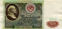 50 рублей 1991 БЛ (129) (б)