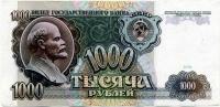1000 рублей 1991 (183) (б))