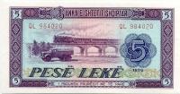 5 лек 1976 Албания (б)
