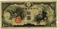 10 йен 1939 (480) Оккупация Китаем Япония (б)