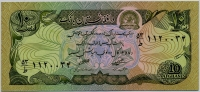 10 афгани 1979 Афганистан (б)