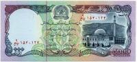 5000 афгани Афганистан (б)