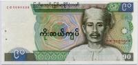 90 кьят Бирма (б)