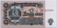 1 лев 1962! Болгария (б)