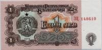 1 лев 1974 Болгария (б)