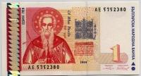 1 лев 1999 Болгария (б)