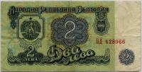 2 лева 1974 (428) Болгария (б)