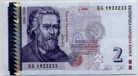 2 лева 2005 Болгария (б)