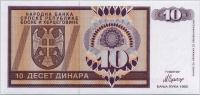 10 динар 1992 (899) Босния и Герцеговина (б)