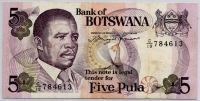 5 пула 1982 (613) Ботсвана (б)