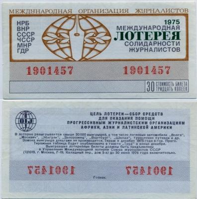 Лотерея журналистов 1975 (б)