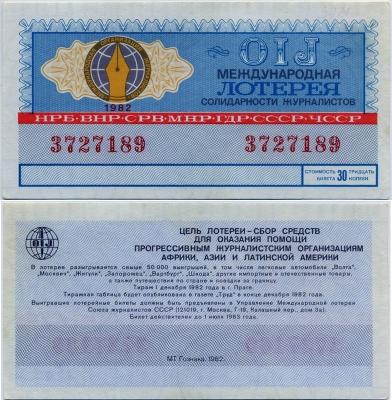 Лотерея журналистов 1982 (б)