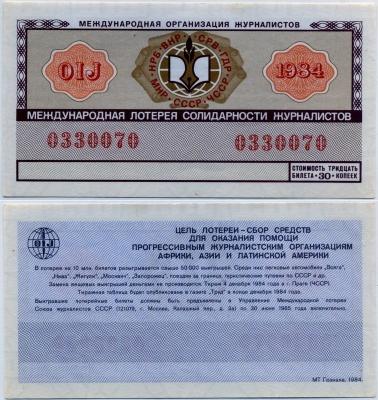 Лотерея журналистов 1984 (б)
