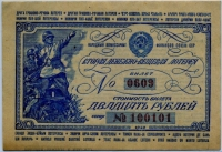 Лотерейный билет ДВЛ 1942 (101) (б)