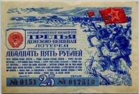 Лотерейный билет ДВЛ 1943 (510) (б)