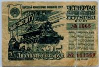 Лотерейный билет ДВЛ 1944 25 рублей (569) надрыв (б)
