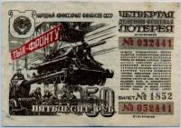 Лотерейный билет ДВЛ 1944 50 рублей (441) (б)
