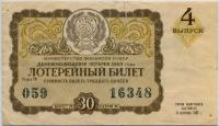 Лотерейный билет ДВЛ 1963-4 (б)