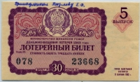 Лотерейный билет ДВЛ 1963-5 (б)
