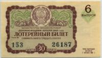 Лотерейный билет ДВЛ 1963-6 (б)