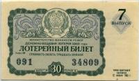 Лотерейный билет ДВЛ 1963-7 (б)