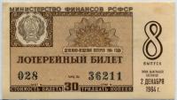 Лотерейный билет ДВЛ 1964-8 (б)