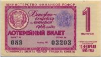 Лотерейный билет ДВЛ 1965-1 (б)