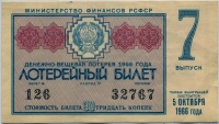 Лотерейный билет ДВЛ 1966-7 (б)