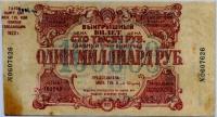 Лотерея 1922 100000 рублей (б)