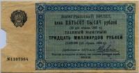 Лотерея 1922 500000 рублей (б)