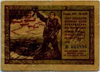 Лотерея ОСОАВИАХИМа 12.1938 (б)