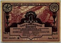 Лотерея ОСОАВИАХИМа 1930 1 рубль (б)